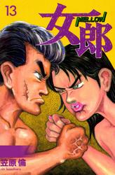 女郎 13巻 漫画