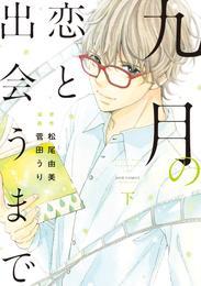 九月の恋と出会うまで(コミック) 2 冊セット 全巻