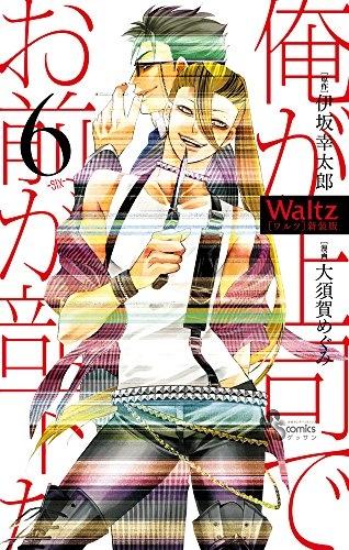 Waltz [新装版] 漫画
