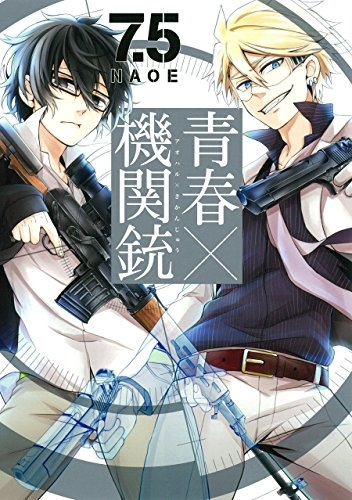 青春×機関銃 7. 漫画