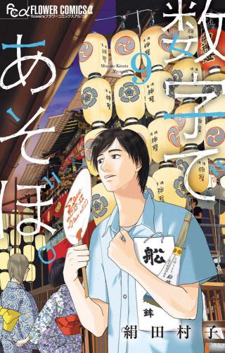 数字であそぼ。 (1-6巻 最新刊) 漫画