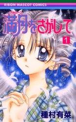 満月をさがして (1-7巻 全巻) 漫画