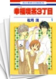【中古】幸福喫茶3丁目 (1-15巻) 漫画
