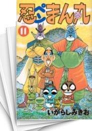 【中古】忍ペンまん丸 (1-11巻) 漫画