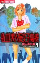私立!美人坂女子高校 (1-3巻 全巻) 漫画