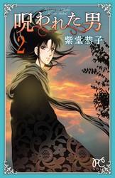 呪われた男 2 冊セット全巻 漫画