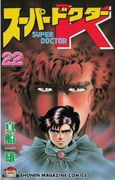 スーパードクターK(22) 漫画