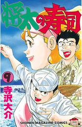 将太の寿司(9) 漫画