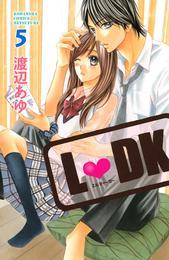 L・DK(5) 漫画