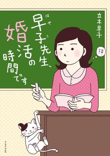 早子先生、婚活の時間です 漫画