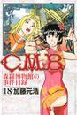 C.M.B.森羅博物館の事件目録(18) 漫画