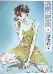 輝夜姫 5巻 漫画