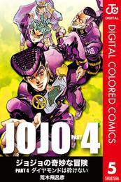 ジョジョの奇妙な冒険 第4部 カラー版 5 漫画