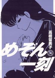 めぞん一刻〔新装版〕(14)