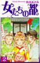 女たちの都(2) 漫画
