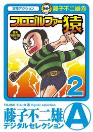 プロゴルファー猿(2) 漫画
