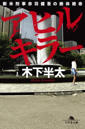 アヒルキラー 新米刑事赤羽健吾の絶体絶命 漫画
