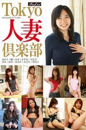 Tokyo人妻倶楽部  Vol.01 ゆかり・瞳・みゆ・かずみ・ちひろ・ゆみ・あゆ・まゆみ・みどり・佳代子
