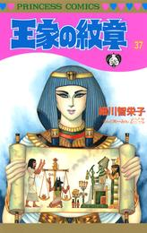 王家の紋章 37 漫画