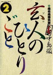 南倍南勝負録 玄人(プロ)のひとりごと(2) 漫画
