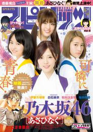 週刊ビッグコミックスピリッツ 2017年27号(2017年6月5日発売)