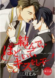 結んで、ほどいて、キスをして【単話売】 第5話 漫画