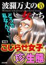 波瀾万丈の女たちどうせ私なんて──こじらせ女子の(珍)生態 Vol.33 漫画