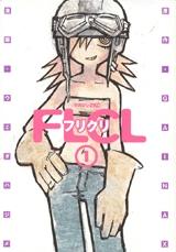 フリクリ (1-2巻 全巻) 漫画