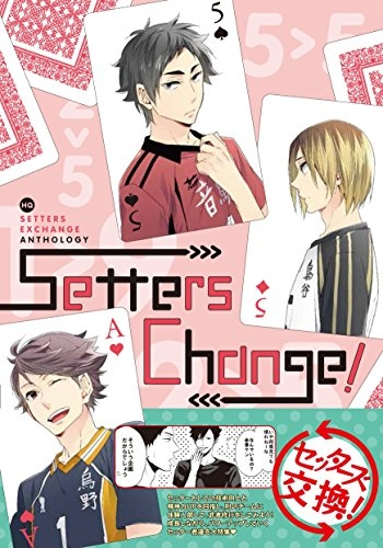 Setters Change! 漫画