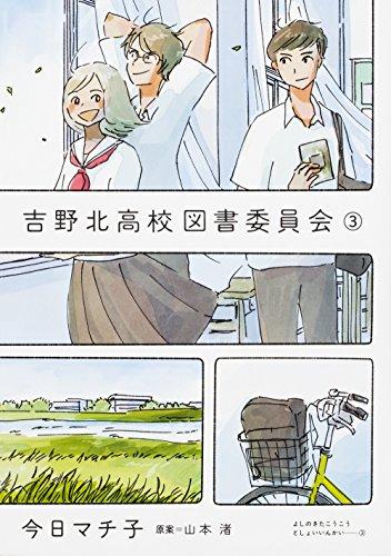 吉野北高校図書委員会 漫画