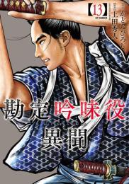 勘定吟味役異聞 (1-10巻 最新刊)