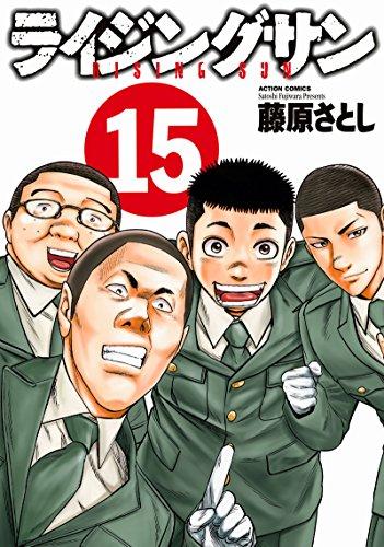 ライジングサン (1-15巻 全巻) 漫画