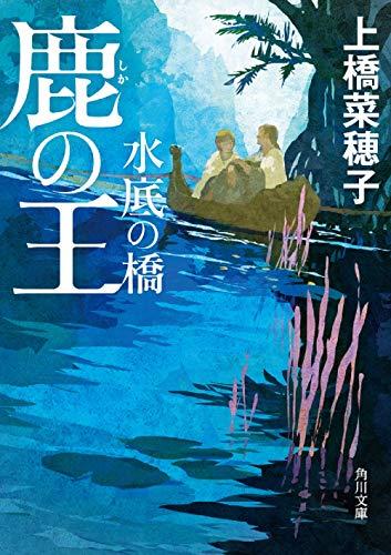 【ライトノベル】鹿の王 (全4冊)