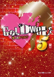 【ライトノベル】GOLD WOLF (全5冊)