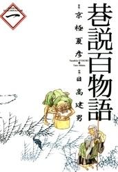 巷説百物語 4 冊セット全巻