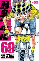 弱虫ペダル 51 冊セット最新刊まで 漫画