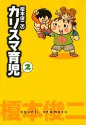 榎本俊二のカリスマ育児 2 冊セット最新刊まで 漫画