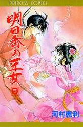 明日香の王女 (1-9巻 全巻) 漫画