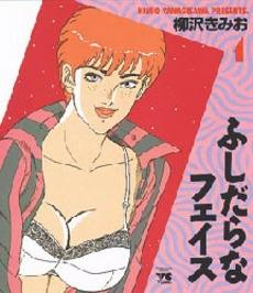 ふしだらなフェイス (1-5巻 全巻) 漫画