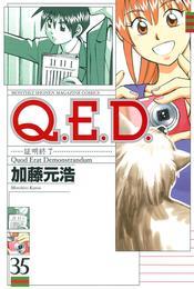 Q.E.D.―証明終了―(35) 漫画
