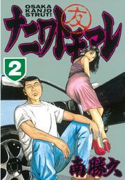 ナニワトモアレ(2) 漫画