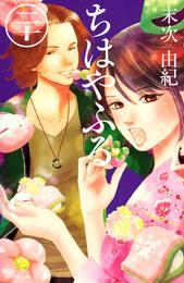ちはやふる(20) 漫画