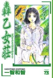轟乙女荘 3 漫画