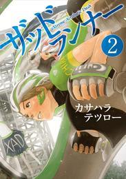 ザッドランナー 2巻 漫画
