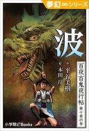 夢幻∞シリーズ 百夜・百鬼夜行帖57 波 漫画