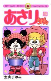 あさりちゃん(25) 漫画