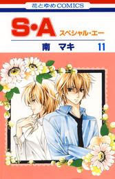 S・A(スペシャル・エー) 11巻 漫画