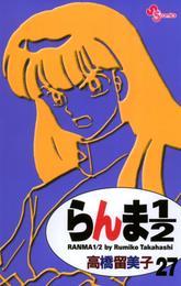 らんま1/2〔新装版〕(27) 漫画