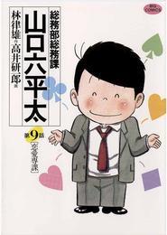総務部総務課 山口六平太(9) 漫画