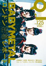 クイック・ジャパン 125 漫画
